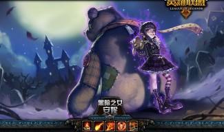Goth Annie Wallpaper (Chinese)